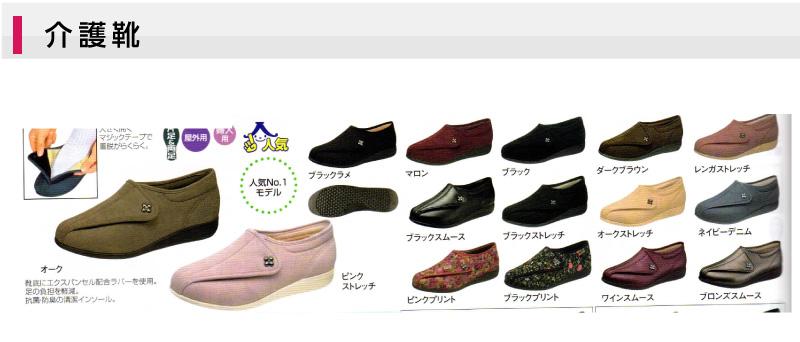 介護靴(介護シューズ)
