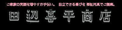加茂市の介護用品販売・レンタル|㈱ 田辺喜平商店